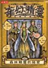 奇幻精靈事件簿,森林精靈的祕密