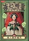 奇幻精靈事件簿,矮人國的魔咒