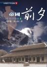 帝國前夕:東周列國誌