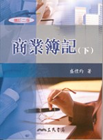 商業簿記(下)