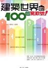 建築世界的100個驚嘆號