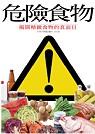 危險食物:揭開精緻食物的真面目