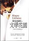 繁花盛開的文學花園 : 外國文學知識精華 = History of literature