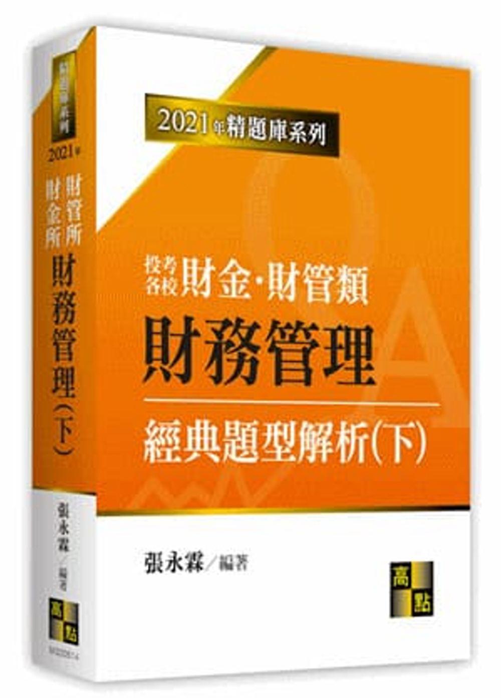 (绝版)研究所考試:財務管理經典題型解析(下)