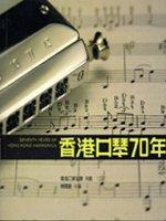 香港口琴70年