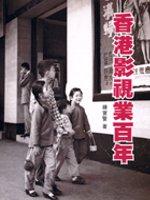 香港影視業百年