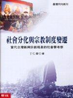社會分化與宗教制度變遷:當代臺灣新興宗教現象的社會學考察