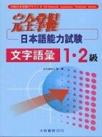 完全掌握日本語能力試驗文字語彙