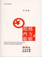 超越西方霸權:傳媒與文化中國的現代性