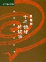 十年機緣待儒學:東亞價值再評價