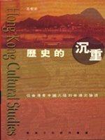 歷史的沉重:從香港看中國大陸的香港史論述