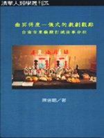 幽冥得度:儀式的戲劇觀點:臺南市東嶽殿打城法事分析