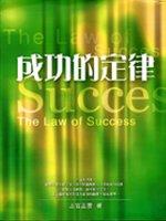 成功的定律