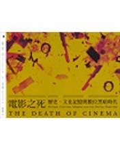 電影之死 : 歷史、文化記憶與數位黑暗時代