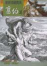 聖經插繪寶典,舊約篇