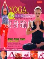 瘦身瑜伽:4週身心靈窈窕計劃