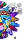 魔幻南美洲:厄瓜多.祕魯.玻利維亞祕境之旅 /
