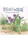 紫花地丁與螞蟻 /