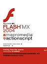 FLASH MX 2004 跟 Macromedia 學 ActionScript