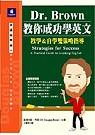Dr. Brown教你成功學習英文:教學&自學雙策略指導