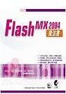 Flash MX 2004魔法書