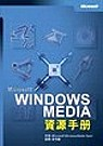 Microsoft Windows Media 資源手冊
