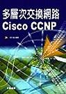 多層次交換網路Cisco CCNP