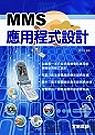 MMS 應用程式設計 /