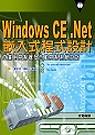 Windows CE .Net嵌入式程式設計:工業用控制器及自動控制系統設計