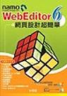 Namo WebEditor 6.0網頁設計超簡單