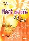 Flash MX 2004完美的演藝中文版