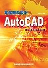 AutoCAD電腦輔助設計 :  工程製圖與彩色表現圖 /