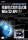視窗程式設計函式庫:Win 32 API,打開視窗的秘密