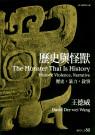 歷史與怪獸 :  歷史, 暴力, 敘事 /