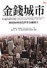 金錢城市:紐約如何成為世界金融霸主