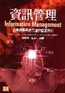 資訊管理:企業資訊系統管理與個案分析