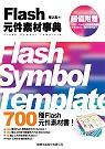 Flash元件素材事典