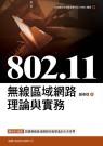 802.11無線區域網路理論與實務