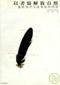 以書寫解放自然:臺灣現代自然書寫的探索(1980-2002)