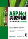 ASP .Net與資料庫完全架站攻略
