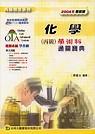 化學(丙級)學術科通關寶典20...