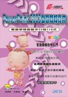 PowerPoint 2003動態簡報寶典:看圖學簡報製作22招110式