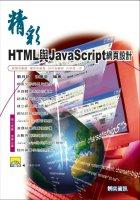 精彩HTML與JavaScript網頁設計