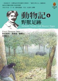 動物記,野獸足跡
