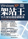 Windows XP架站王 /