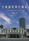 臺灣鐵路車站圖誌:全臺294個現有車站完整記錄