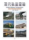現代軌道運輸:放眼世界的軌道系統與管理