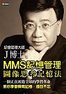 MMS記憶管理:圖像思考記憶法