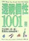 透視個性1001招 /