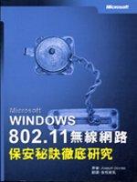 Microsoft Windows 802.11無線網路保安秘訣徹底研究